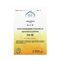 云服务企业信用评级AAA级认证