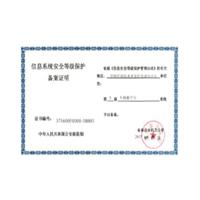 公安部信息系统安全三级等保认证