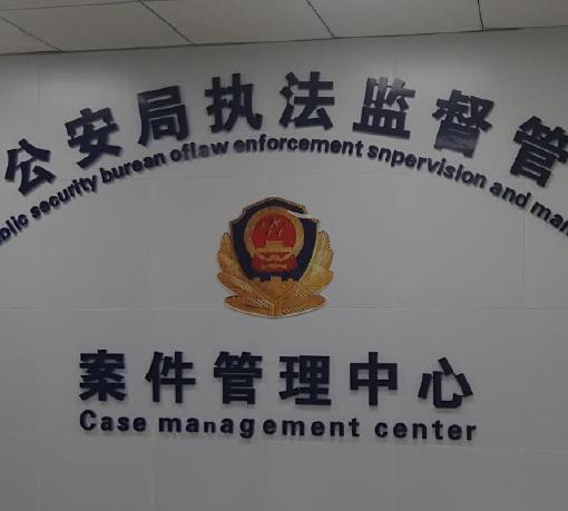 案件管理中心平台