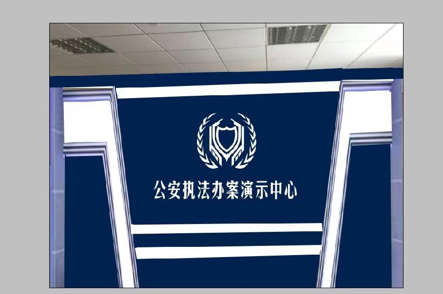 竞争性磋商-土默特右旗公安局执法办案管理中心升级改造工程公告